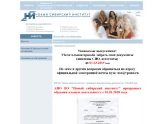 nsu.gcom.ru screenshot