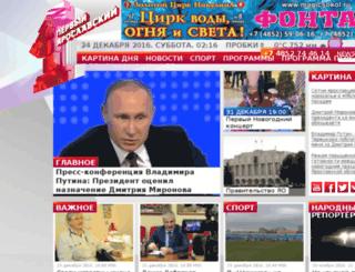 ntm-tv.ru screenshot
