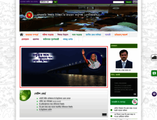 ntrca.gov.bd screenshot