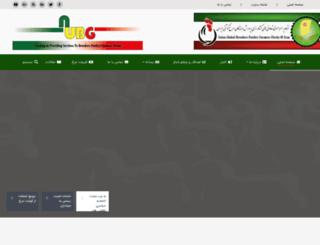 nubg.ir screenshot
