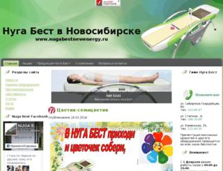 nugabestnewenergy.ru screenshot