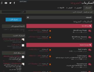 nulled.al-kurdi.net screenshot