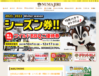 numajiri-ski.jp screenshot