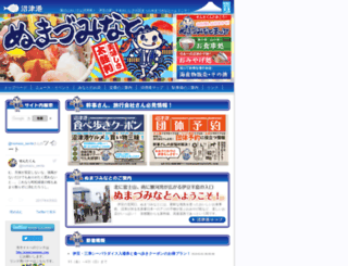 numazuminato.com screenshot