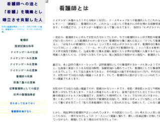 nurse1.jp screenshot