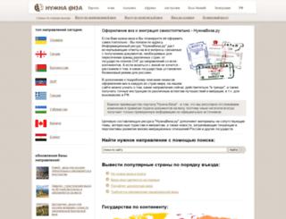 nuzhnaviza.ru screenshot