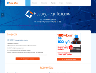 nvtc.ru screenshot