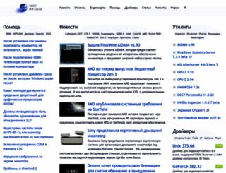 nvworld.ru screenshot