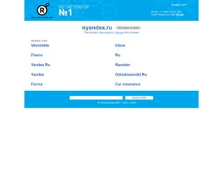 nyandex.ru screenshot