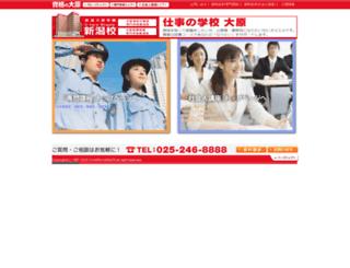 o-hara-niigata.ac.jp screenshot