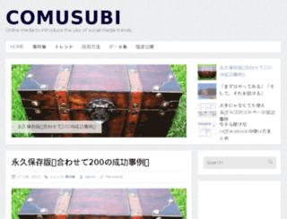o-mu-su-bi.jp screenshot