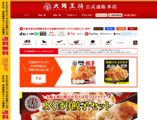 o-ohsho.jp screenshot