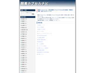 o2navi.net screenshot