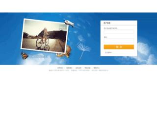 oa.xinyour.com screenshot