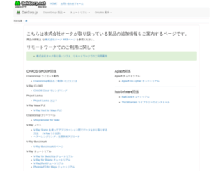 oakcorp.jp screenshot