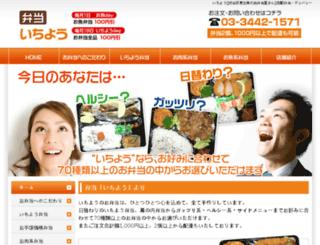 obento-ichiyo.com screenshot
