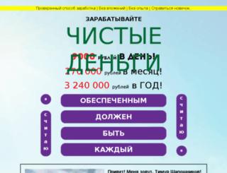 obespechenniy.ru screenshot