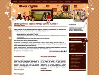 obmen-sadami.ru screenshot