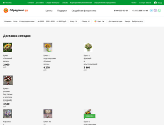obradoval.ru screenshot