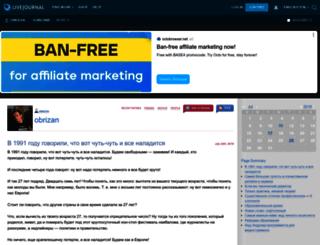 obrizan.livejournal.com screenshot