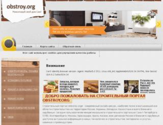 obstroy.org screenshot