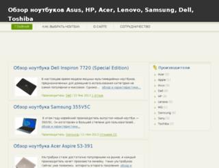 obzor-noutbuk.ru screenshot