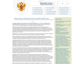 ocean-fcp.ru screenshot