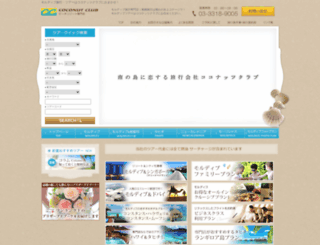 oceanmate.co.jp screenshot