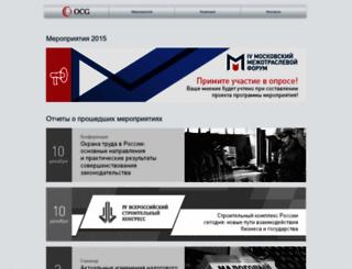 ocg.ru screenshot