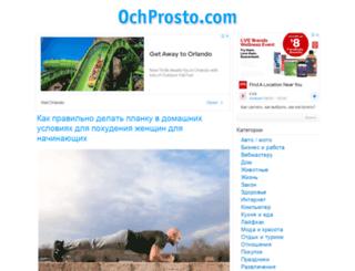 ochprosto.com screenshot