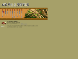 ocl.shu.edu.tw screenshot