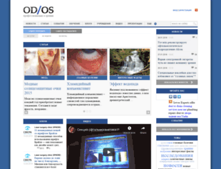 od-os.ru screenshot