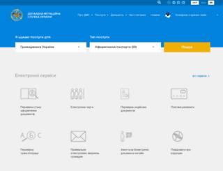 od.dmsu.gov.ua screenshot