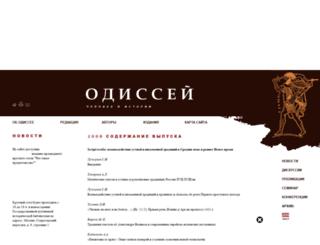 odysseus.msk.ru screenshot