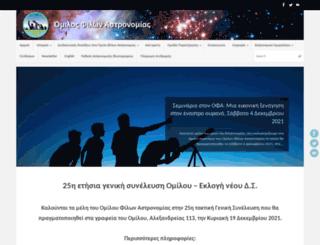 ofa.gr screenshot