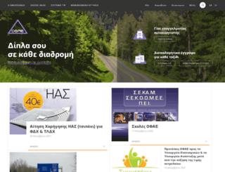 ofae.gr screenshot