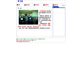 ofc.com.cn screenshot