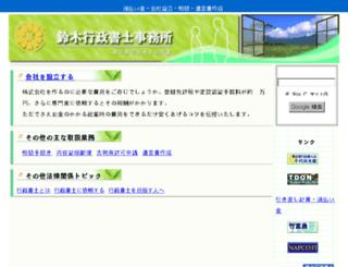 office-suzuki.biz screenshot