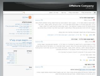 offshore-company.co.il screenshot