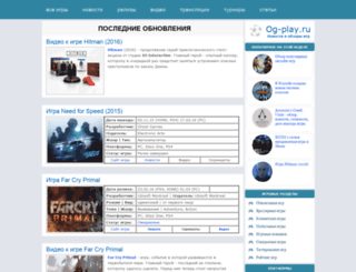 og-play.ru screenshot