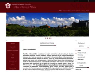 oga.ncku.edu.tw screenshot