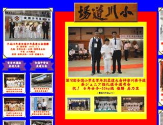ogawadojo.com screenshot