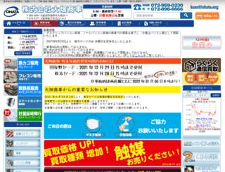 ohata.org screenshot