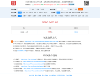 ohno.com.cn screenshot