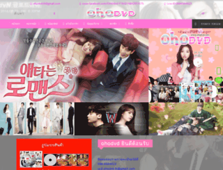ohodvd.com screenshot