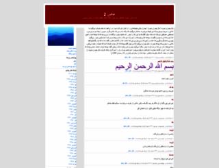 oij125.blogfa.com screenshot