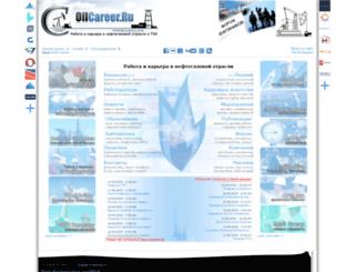 oilcareer.ru screenshot