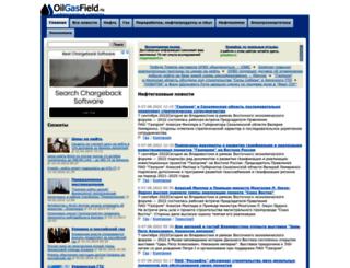 oilgasfield.ru screenshot