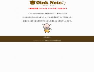 oinknote.jp screenshot