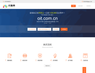 oit.com.cn screenshot